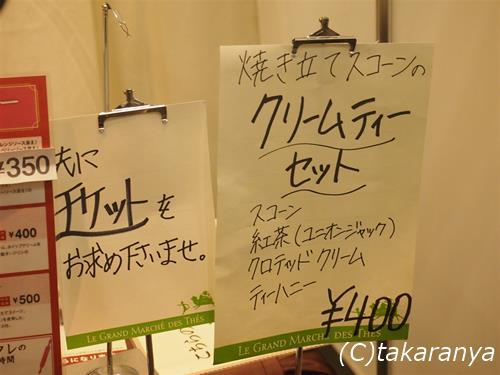 150820lupicia-okayama12.jpg