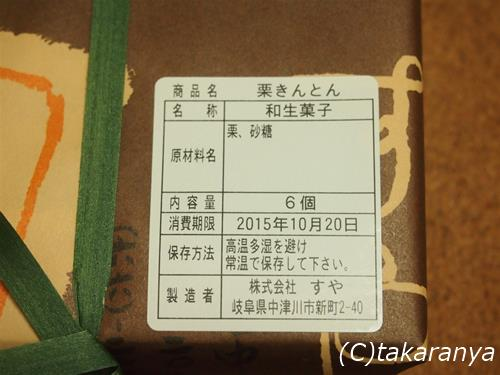 151018suya5.jpg
