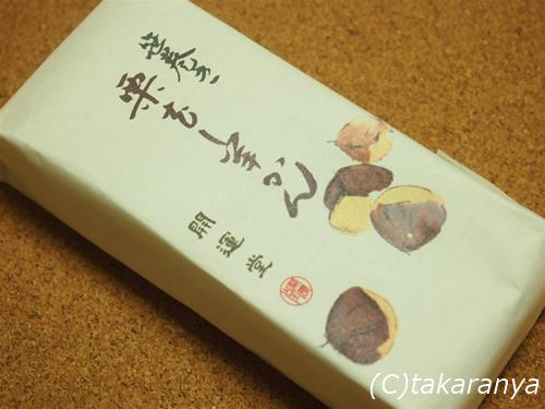 151104kaiundo-kurimushi1.jpg