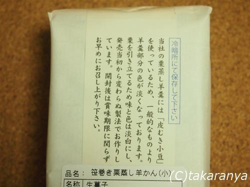 151104kaiundo-kurimushi3.jpg
