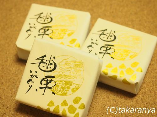 151106nakataya-igaguri3.jpg