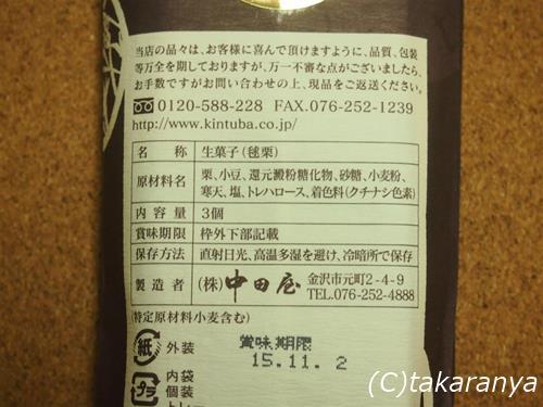 151106nakataya-igaguri6.jpg
