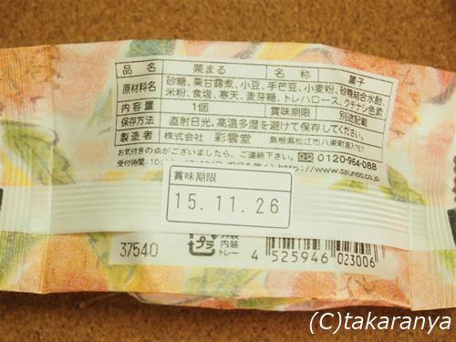 151107saiundo-kuri11.jpg