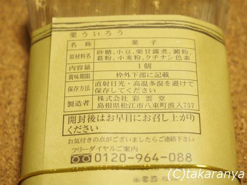 151107saiundo-kuri7.jpg