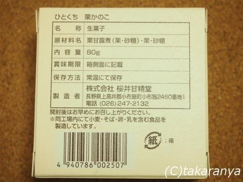 151124kanseido-kuri-kanoko6.jpg