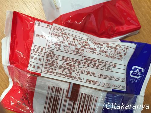 151203miyajima-pommier3.jpg