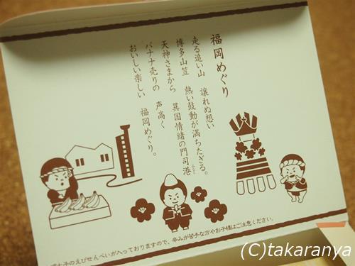 151215fukuoka-meguri3.jpg