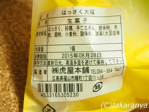 151221toraya-hassaku-daifuku4.jpg