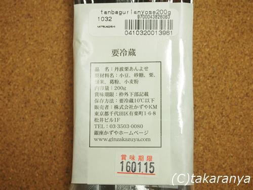 160125kazuya-kuri-anyose7.jpg