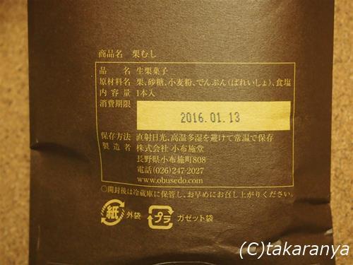 160126obusedo-kurimushi6.jpg