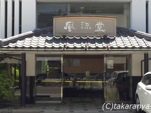 風流堂寺町店