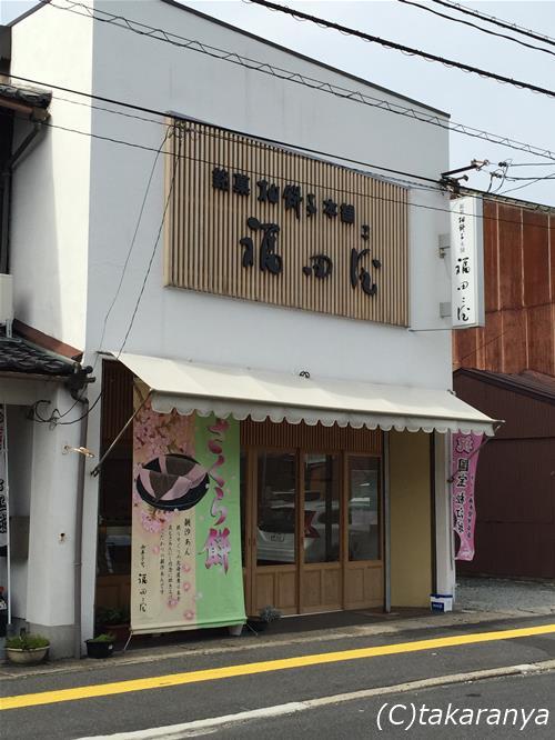 福田屋中原店