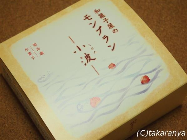 和菓子屋のモンブラン -小波-パッケージ