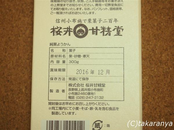 桜井甘精堂の純栗ようかん原材料
