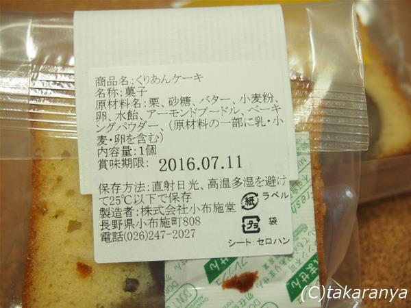 160706obusedo-kurian-cake3.jpg