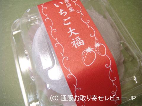 080219ichigo1.jpg