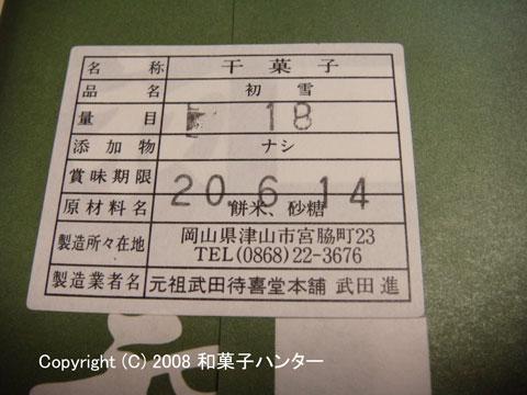 080224yuki2.jpg
