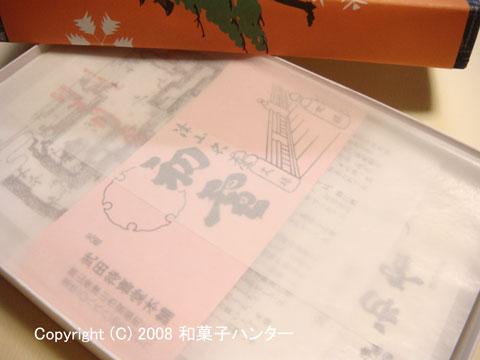 080224yuki4.jpg