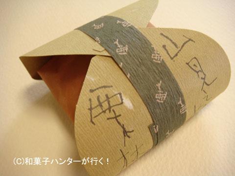 080505yaki1.jpg