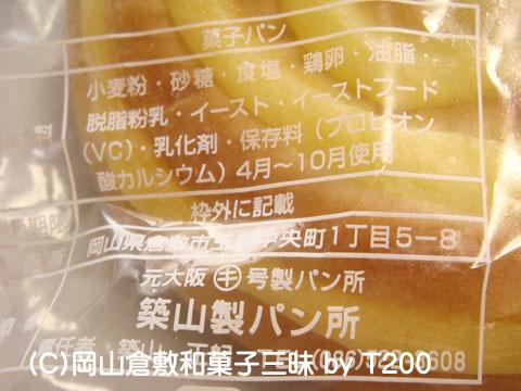 081210tukiyama2.jpg