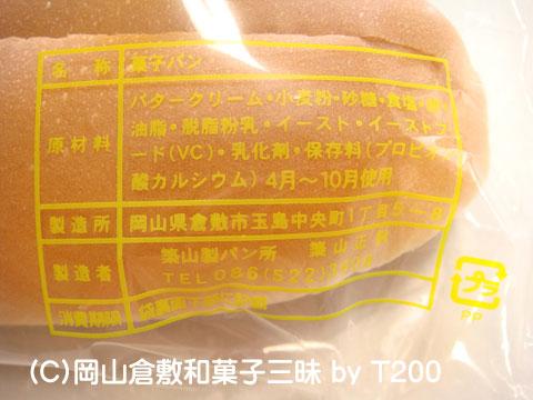 081210tukiyama6.jpg