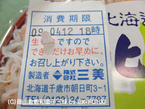 090418hokkaidon14.jpg