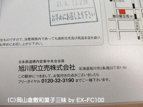 090418hokkaidon7.jpg