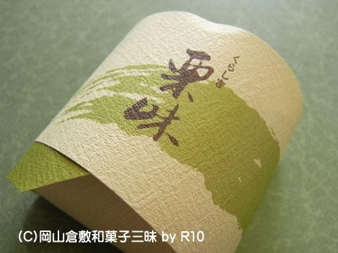 090509kuriaji1.jpg