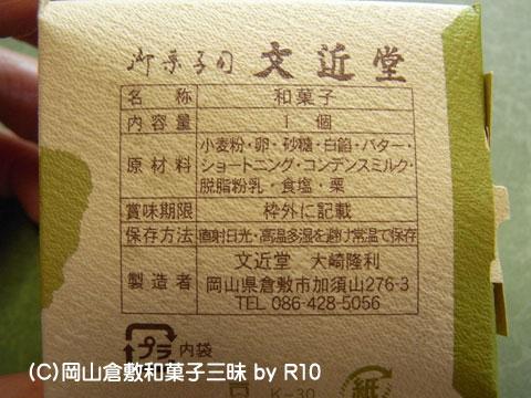 090509kuriaji5.jpg