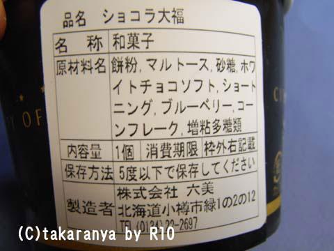 091022daifuku5.jpg