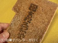 20070910/070912kutsuwa5.jpg