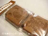 20081112/081203kawara1.jpg