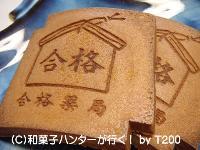 20081112/081207gokaku6.jpg