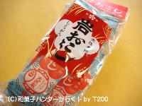 20090103/090223okoshi1.jpg