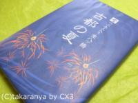 20110709/110824shogoin1.jpg