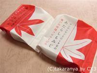 20120406/120504atarashimomiji1.jpg