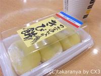 20120406/120510kibimochi1.jpg