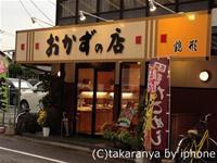 20120709/120911okazu1