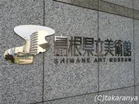 2016/160506shimane-museum1.jpg
