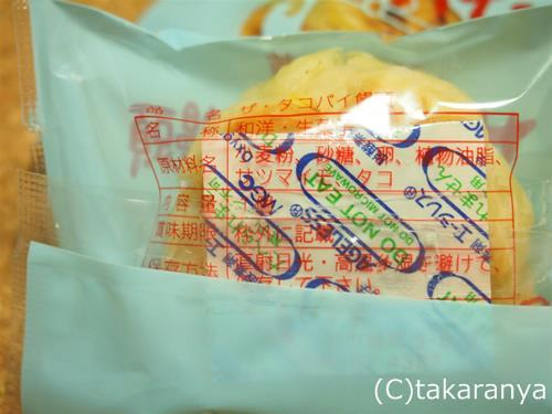 ザ・タコパイ饅頭原材料