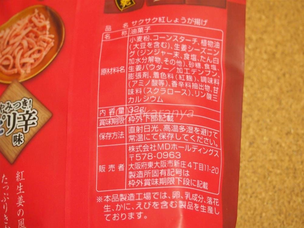 紅ショウガ味のスナック菓子