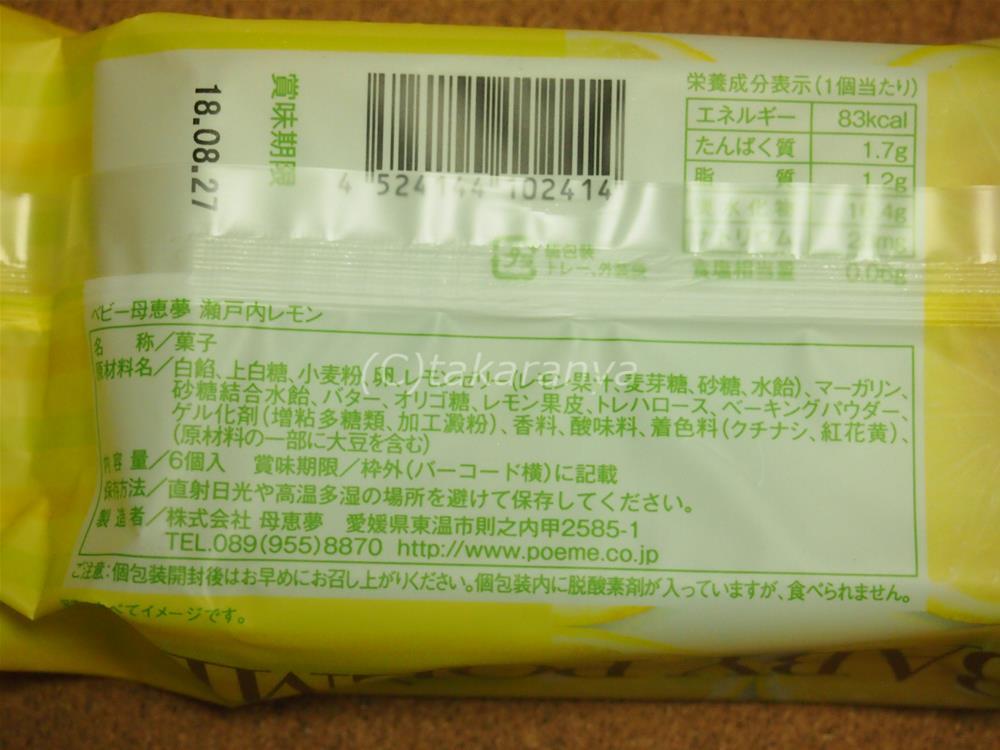 ベビー母恵夢瀬戸内レモンの原材料