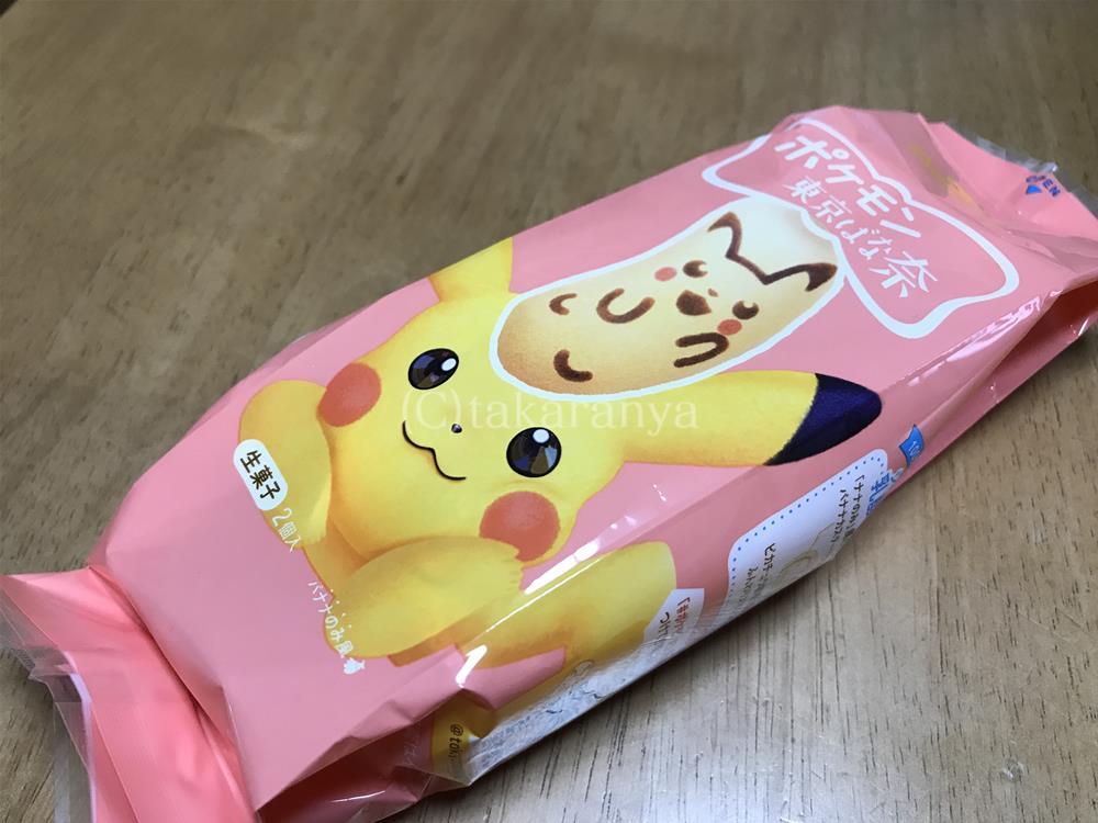 ピカチュウ東京ばな奈「見ぃつけたっ」バナナのみ風