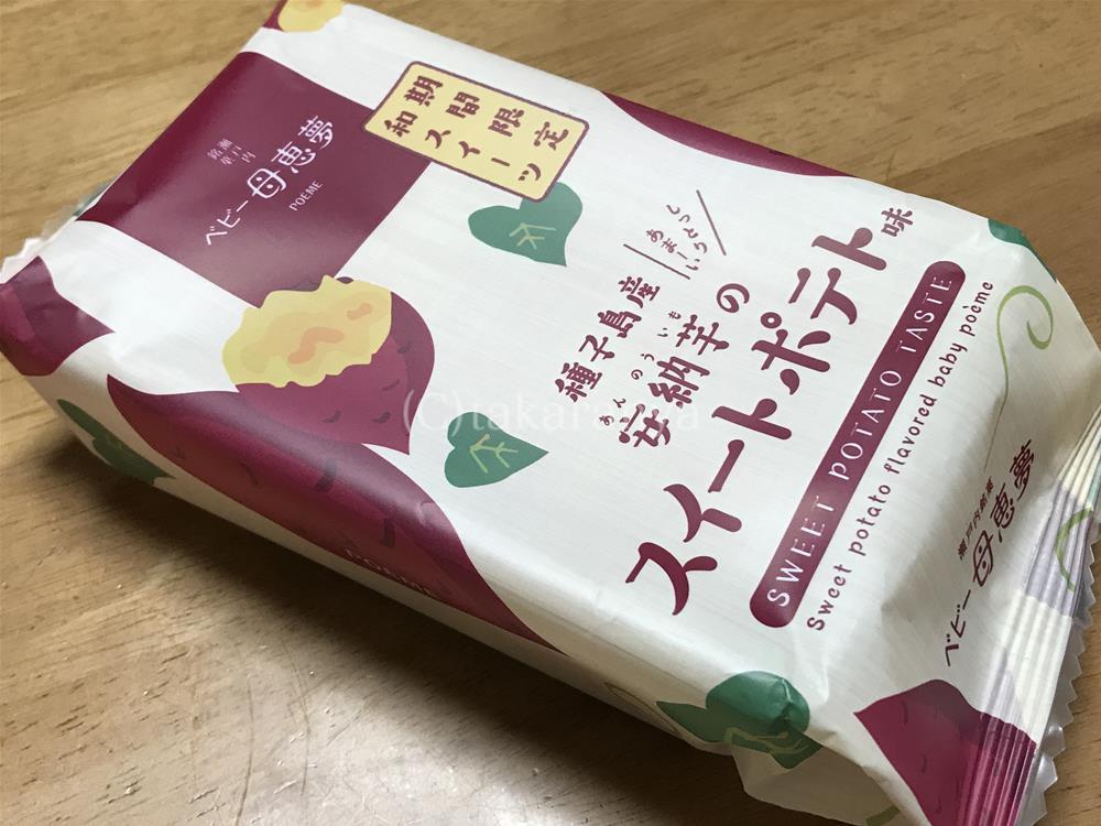 ベビー母恵夢種子島産安納芋のスイートポテト味